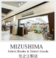 Select Books & Select Goods MIZUSHIMA 住之江駅店