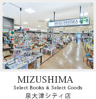 Select Books & Select Goods MIZUSHIMA 泉大津シティ店