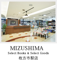 Select Books & Select Goods MIZUSHIMA 枚方市駅店