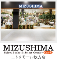 MIZUSHIMA Select Books & Select Goods +Cafe ニトリモール枚方店