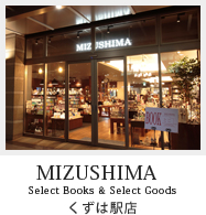 Select Books & Select Goods MIZUSHIMAくずは駅店